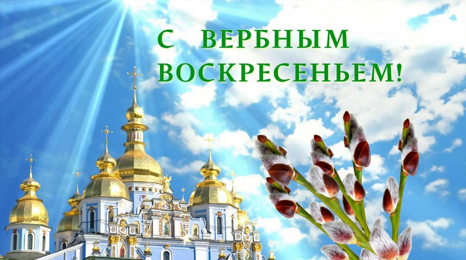Поздравление на вербный день